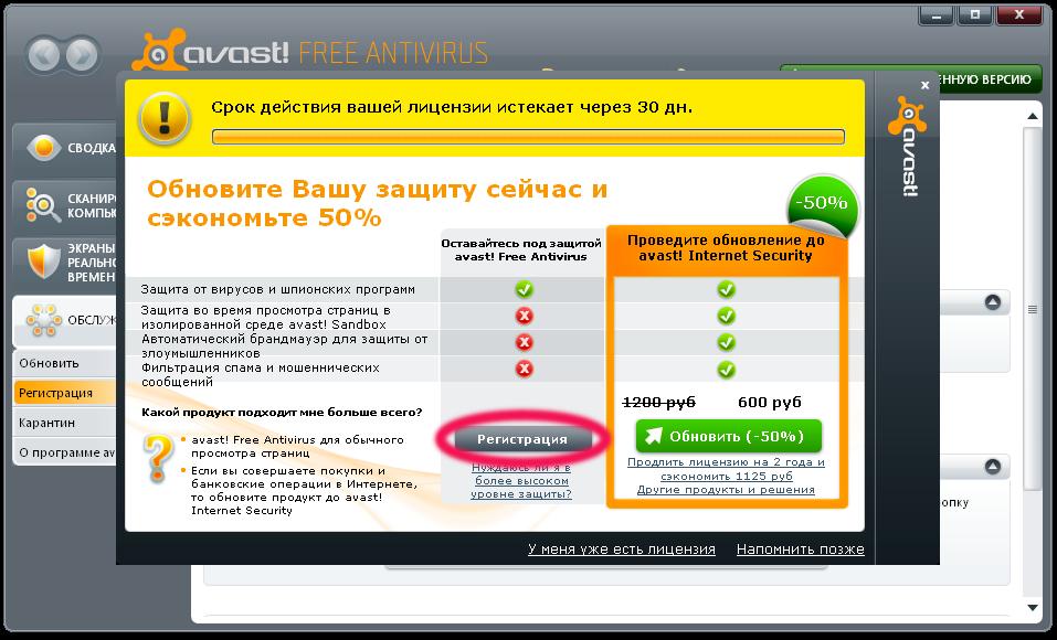 У нас можно скачать Cкачать лицензионный ключ avast без регистрации