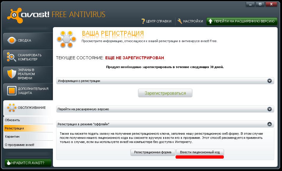 Avast 4.8.1296 Professional + New Keygen [h33t] - XPLOSiON ...