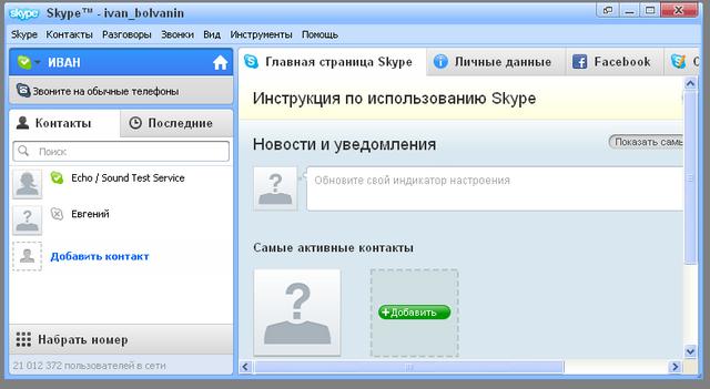 Скачать Skype бесплатно для windows русская версия без регистрации